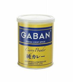 GABAN gaban 純カレーパウダー(缶) 220g スパイス   【ミックススパイス ハウス食品 香辛料 パウダー 業務用 カレー粉】