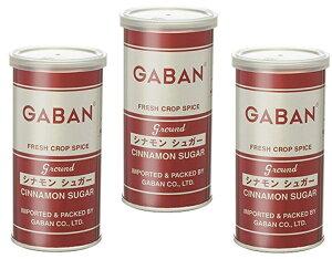GABAN シナモンシュガー (缶) 140g×3個   【ミックススパイス ハウス食品 香辛料 パウダー 業務用】