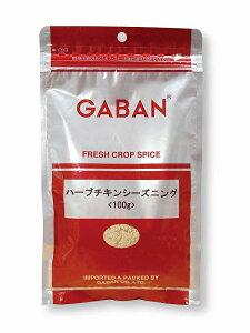 GABAN ハーブチキンシーズニング (袋) 100g   【ミックススパイス ハウス食品 香辛料 パウダー 業務用】