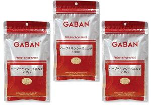 GABAN シーズニング ハーブチキンシーズニング (袋) 100g×3袋 スパイス 【ミックススパイス ハウス食品 香辛料 パウダー 業務用】
