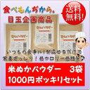 【メール便送料無料】 こなやの底力 食べる 米ぬかパウダー 100g×3袋 1000円ポッキリ!セット  【国内製造 …