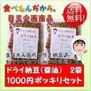 【メール便送料無料】 豆力 国内産 ドライ納豆(醤油味) 100g×2袋 1000円ポッキリ!セット  【国産 干し納…