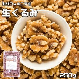 世界美食探究 アメリカ産 ナッツ 無塩ナッツ クルミLHP くるみ(生) クルミ 250g【無塩、無油】