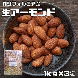 【宅配便送料無料】 生アーモンド 1kg×3袋    【無添加 カリフォルニア産 ナッツ 世界美食探求 3kg】