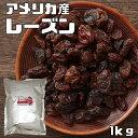 レーズン ドライフルーツ アメリカ産 ドライフルーツ 1kg Dry Fruits