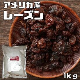 レーズン ドライフルーツ アメリカ産 ドライフルーツ 1kg Dry Fruits 世界美食探求