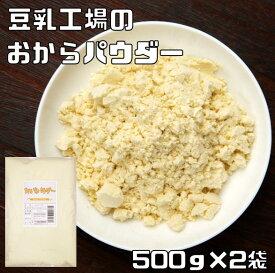 【宅配便送料無料】 こなやの底力 豆乳工場の おからパウダー 1kg(500g×2袋)【乾燥、オカラ粉、国内加工】