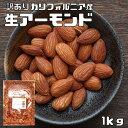 【訳あり】 生アーモンド 1kg  【アーモンド 無添加 カリフォルニア産 ナッツ 無塩 無油 無添加 見切り お…