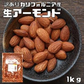 【訳あり】 生アーモンド 1kg  【アーモンド 無添加 カリフォルニア産 ナッツ 無塩 無油 無添加 見切り お徳用】