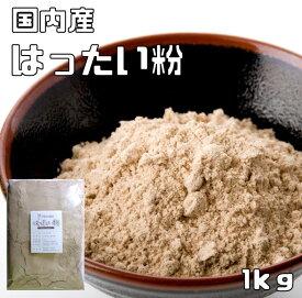 こなやの底力 旨いはったい粉(国内産) 1kg   【麦焦がし こうせん はだか麦】