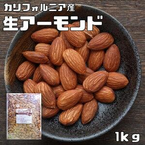 生アーモンド 1kg アーモンド 【無添加 無塩 無油 カリフォルニア産 ナッツ 世界美食探求】