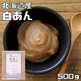 豆力 北海道産白いんげん使用 白あん 500g