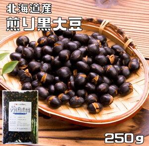 豆力 黒豆 無添加 国産ソフト煎り黒大豆 250g  【国内産 素焼き 黒大豆 煎り大豆】