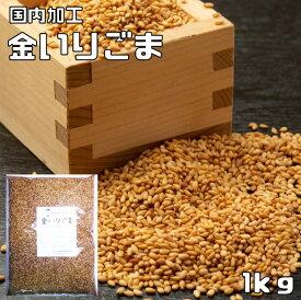 胡麻屋の底力 香る金いりごま 1kg
