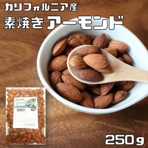 アーモンド 世界美食探究 ナッツ カリフォルニア産 無塩ナッツ (素焼き) 250g 【無塩、無油】【Almond】