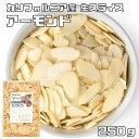 アーモンド 世界美食探究 カリフォルニア産 ナッツ アーモンドスライス(生) 250g 【無塩、無油】
