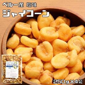 世界美食探究 ペルー産 ジャイコーン 1kg 有塩ナッツ【薄塩オイルロースト仕上】 【ジャイアントコーン】