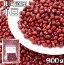 北海道産(令和3年産) 小豆 900g    ...