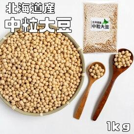まめやの底力 北海道産 中粒大豆 1kg  【リニューアル 大豆 だいず、国産 とよまさり】