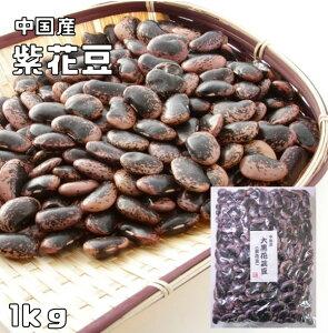 まめやの底力 中国産 大黒花芸豆(紫花豆) 1kg