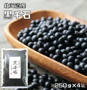 黒豆 豆力 北海道産 黒千石(限定品)1kg【極小粒黒豆】