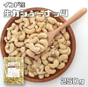 カシューナッツ 世界美食探究 インド産 (生) 無塩ナッツ  250g ナッツ 【無塩、無油】