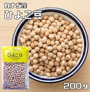 【メール便送料無料】 豆力 ひよこ豆 豆専門店のひよこ豆 200g ガルバンゾー / garbanzo