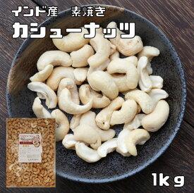 カシューナッツ 世界美食探究 インド産 ナッツ (素焼き) 1kg【無塩、無油】 無塩ナッツ cashew nuts
