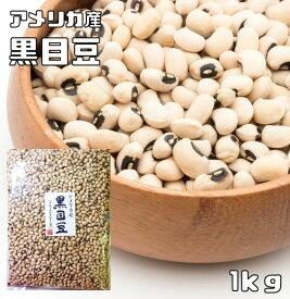 まめやの底力 アメリカ産 黒目豆(ブラックアイビーンズ) 1kg【豆ご飯、輸入豆、パンダ豆】