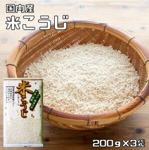 【メール便送料無料】 豆力 こだわりの国内産 米こうじ 200g×3袋 【米麹 塩麹 味噌 甘酒 醤油 乾燥】