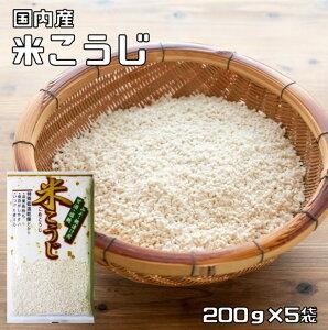 豆力 こだわりの国内産 米こうじ 1kg(200g×5袋) 【米麹 塩麹 味噌 甘酒 醤油 乾燥】
