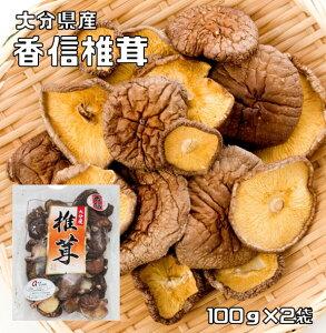 乾物屋の底力 大分県産 乾椎茸(こうしん) 100g×2袋 【原木栽培 乾燥しいたけ 乾物】