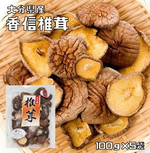 乾物屋の底力 大分県産 乾椎茸(こうしん) 100g×5袋 【原木栽培 乾燥しいたけ 乾物】