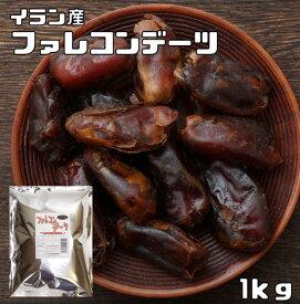 世界美食探究 イラン産(パリズナッツ農園) ドライフルーツ 無添加ファレコンデーツ(種あり) 1kg