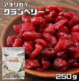 世界美食探究 アメリカ産 鮮やかドライクランベリー ドライフルーツ 250g