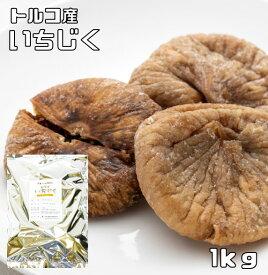 ドライフルーツ トルコ産 いちじく 無添加ドライいちじく 1kg ドライフルーツ Dry Fruits イチジク 無花果