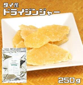 世界美食探究 タイ産 濃厚ドライジンジャー(生姜) 250g