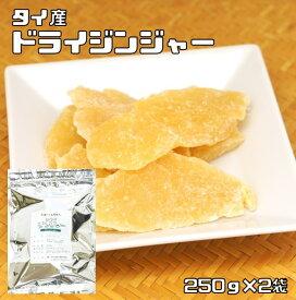 【メール便送料無料】 世界美食探究 タイ産 濃厚ドライジンジャー(生姜) 250g×2袋