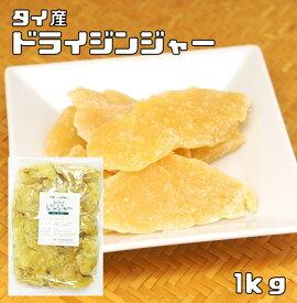 【宅配便送料無料】世界美食探究 タイ産 濃厚ドライジンジャー(生姜) 1kg