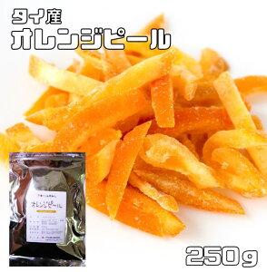 世界美食探究 タイ産 濃厚オレンジピール 250g 【オレンジ皮、おれんじ】