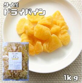 世界美食探究 タイ産 ドライフルーツ さわやかドライパイン 1kg【パイナップル、乾燥パイン】