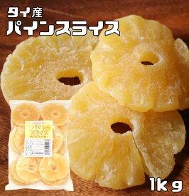 世界美食探究 タイ産 ドライパインスライス 1kg  【パイナップル 乾燥パイン ドライフルーツ 輪切り】