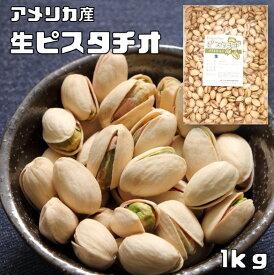 【宅配便送料無料】 ピスタチオ 世界美食探究 アメリカ産 ナッツ 【生】 1kg