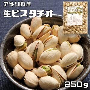 ピスタチオ 世界美食探究 アメリカ産 ナッツ (生) 250g