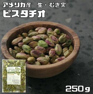 ピスタチオ 世界美食探究 ナッツ アメリカ産 (生 むき身) 250g pistachio