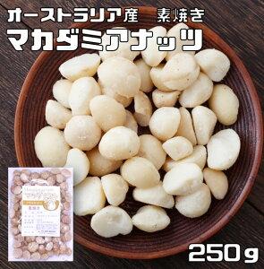 マカダミアナッツ 世界美食探究 オーストラリア産 ナッツ 無塩ナッツ (素焼き) 250g【無塩、無油】