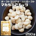 マカダミアナッツ 世界美食探究 ナッツ オーストラリア産 (薄塩ロースト仕上げ)有塩ナッツ 250g