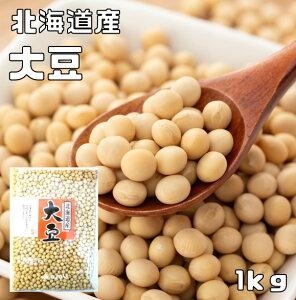 大豆 まめやの底力 大特価 北海道産大豆 1kg 【限定品】