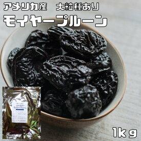 世界美食探究 アメリカ産 ドライフルーツ プルーン 大粒種ありモイヤープルーン 1kg