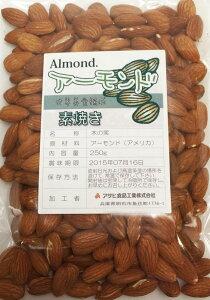 世界美食探究 ナッツ アーモンド カリフォルニア産 無塩ナッツ (素焼き) 250g 【無塩、無油】【Almond】